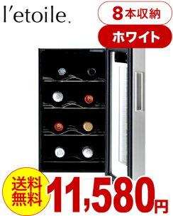 ホワイト レトワール・ワインクーラー winecooler