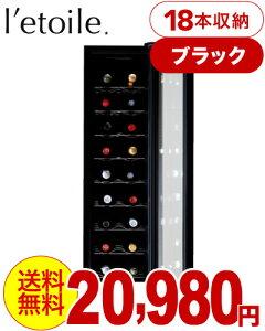 レトワール・ワインクーラー winecooler ブラック