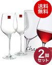 楽天タカムラ ワイン ハウス【送料無料】ラグジュアリー・プレステージ・ボルドー2脚セット(ワイングラス・RONAシリーズ)(ワイン(=750ml)10本と同梱可)[Y][P][H]