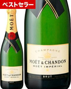 モエ・エ・シャンドンブリュット・アンペリアル 並行輸入 シャンパン