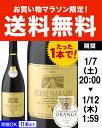 ◆送料無料◆【オランジュ・コンクール2015金賞受賞!】ピエール・ナラディス[2014](赤ワイン)