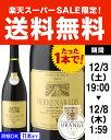 ●送料無料●【オランジュ・コンクール2015金賞受賞!】ピエール・ナラディス[2014](赤ワイン)