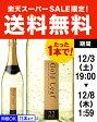 ●送料無料●【スパークリング】【豪華】【金箔入り】ゴールド・リーフNV(金箔入りスパークリング・ワイン)750ml[M][E][Y][A][P][J]【※ラッピング・包装をご希望の場合は、ギフト箱を一緒にご注文下さい】[H]