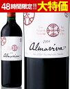 アルマヴィーヴァ[2014](赤ワイン)[Y][P][A][J][S][tp]