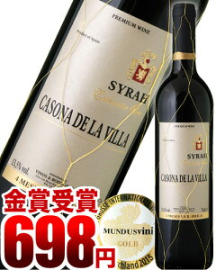カソーナ・デ・ラ・ビジャ・シラー 赤ワイン