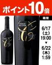 【イタリア】【赤ワイン】【フルボディ】【『sakuraワイン・アワード2015』ダブル・ゴールド受賞