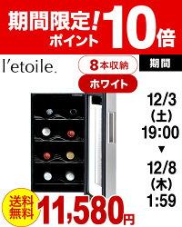 【送料無料】レトワール・ワインクーラー(l'etoilewinecooler)ホワイト・8本用(WCE-8W)