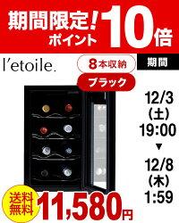【送料無料】レトワール・ワインクーラー(l'etoilewinecooler)ブラック・8本用(WCE-8B)