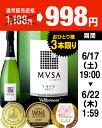 【おひとり様3本限り】【スパークリング】【金賞受賞】【旨安賞】【『sakuraワイン・アワード201