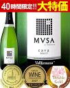 【スパークリング】【金賞受賞】【旨安賞】【『sakuraワイン・アワード2015』ダブル・ゴールド受
