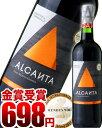 ムンドゥスヴィーニ コンクール アルカンタ 赤ワイン