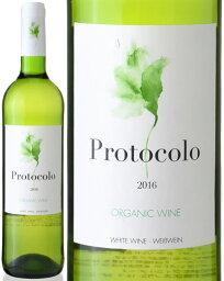 プロトコロ・オーガニック・ブランコ[2016]ドミニオ・デ・エグーレン(白ワイン)[Y][P][A]