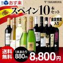 【送料無料】金賞ワインが計7本!情熱の国!スペインを極めるならコレ!スペインワイン堪能10本 ワイン