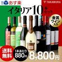 【送料無料】品種色々♪個性溢れる10本飲み比べ!イタリアワインの魅力が丸ごと詰まった!旅する魅惑のイ