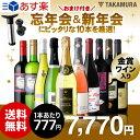 【送料無料】幹事さん必見!忘年会&新年会にピッタリなワインを厳選!1本あたり777円で縁起も良さげ♪