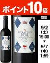 【赤ワイン】【スペイン】エストラテゴ・レアルNVドミニオ・デ・エグーレン750mlフルボトル(赤ワイ