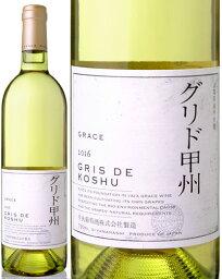 グレイス・グリ・ド甲州[2016](白ワイン)[Y]