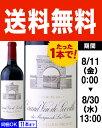 ◆1本送料無料◆【終売特価】シャトー・レオヴィル・ラスカーズ[2011](赤ワイン)[Y][S][Z