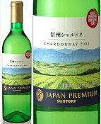信州シャルドネ[2008]サントリージャパンプレミアム(白ワイン)[S]