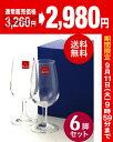 【送料無料】ロナ RONA テイスティンググラス 国際規格・INAO 6脚セット(ワイングラ