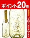 新ラベル ゴールド リーフNV (金箔入りスパークリング ワイン) 750ml ※ラッピング 包