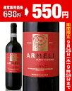 【旨安賞受賞!】【イタリア】【赤ワイン】...