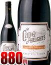 カベルネ ソーヴィニヨン ケープ ハイツ 2017 ブティノ(赤ワイン)