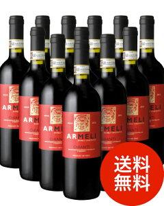 アルメリ・キャンティ・ 赤ワイン
