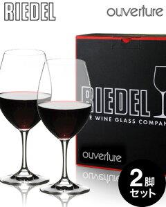 リーデル オヴァチュア・レッドワイングラス オリジナル