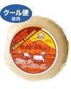 【要冷蔵】【※クール便代は別途必要です】蒜山ジャージーゴーダチーズ  200g【賞味期限:2017年8月10日】[Y][P]