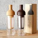 HARIO(ハリオ)フィルターインコーヒーボトル(水出し珈琲ポット)FIC-70-MC  /  FIC-70-CBR(ワイン(=750ml)11本まで同梱可)[C][Y][P]