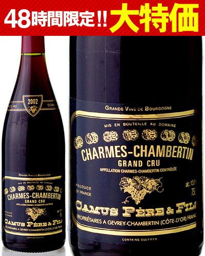 シャルム・シャンベルタン[2002]カミュ・ペール・エ・フィス(赤ワイン)[P][J][S]