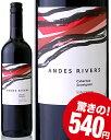 アンデス・リヴァース・カベルネ・ソーヴィニヨン 赤ワイン