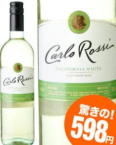 カルロ・ロッシ・カリフォルニア・ホワイト
