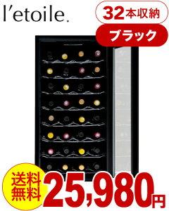 ブラック レトワール・ワインクーラー winecooler