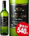 ベル・キャサリンNV(白ワイン・フランス)[Y][A][P]