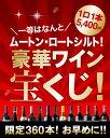 【360袋限定!】1等はなんと、ムートン・ロートシルト!!豪華ワイン宝くじ♪(赤ワイン・1本入り)(ワイン(=750ml)10本と同梱可)