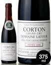 ハーフボトル コルトン グラン クリュ ドメーヌ ラトゥール ルイ ラトゥール 375ml (赤ワイン)