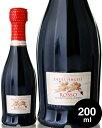 天使のアスティロッソ200mlベビーボトル(泡赤甘口)(1〜2本迄、ワイン(=750ml)11本と同梱可)