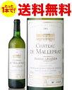 ◆送料無料◆シャトー ド マルプラ[2004](白ワイン)[S]