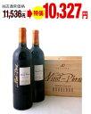 木箱入り シャトー モンペラ ルージュ [2015] 6本セット (ワイン(=750ml)6本と同梱可