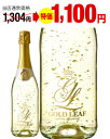 ゴールド リーフNV ( 金箔入り スパークリングワイン )...