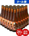 送料無料要冷蔵24本セット箕面ビール×TAKAMURAMinohBeerCoffeeIPA330ml【賞味期限:2020年7月31日】ビールクラフトビール(コーヒービール)※クール便代は別途必要です※同梱不可
