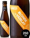 ブルゴーニュ発オーガニック ビール ブロンド ブラッスリードヴェズレー 250ml【賞味期限:2022年2月18日】(ビール)