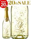 ゴールド リーフNV ( 金箔入り ワイン ) スパークリング ( 泡 白 ) スパークリング  ※ラッピング  をご希望の場合は、 ギフト箱を一緒にご注文下さい