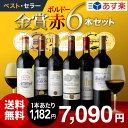 送料無料 第142弾 タカムラ スタッフ厳選!!自慢の金賞ボルドー6本 赤ワイン セット(追加6本同 ...