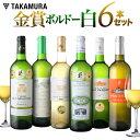 送料無料 第12弾 自慢の金賞ボルドー 白ワイン セット 6...