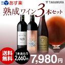【送料無料】【第50弾】ワインの魅力『熟成』を堪能♪スタッフ...