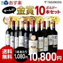 送料無料 第18弾 金賞10本 赤ワイン セット ボルドー満喫!なんと、10本全部が金賞ワイン!この...