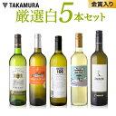 送料無料 第26弾 金賞受賞のワインも入った 白ワイン 5本...